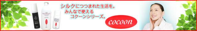 COCOONシリーズ